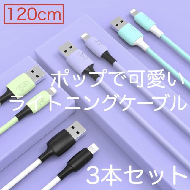 iPhone ケーブル 120cm 3本セット ライトニングケ...