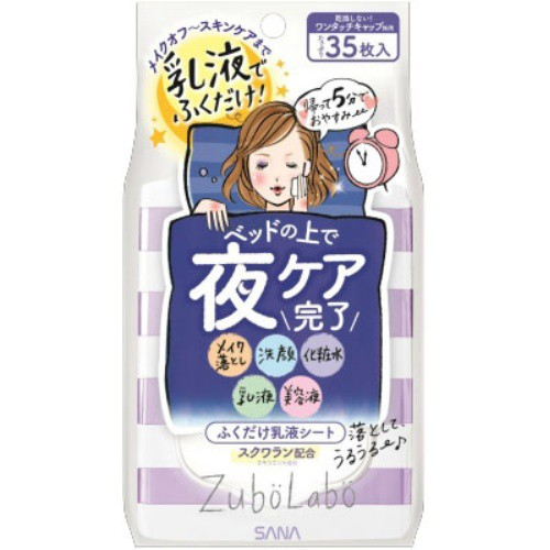 常盤薬品 サナ SANA ズボラボ 夜用 ふき取り 乳液...