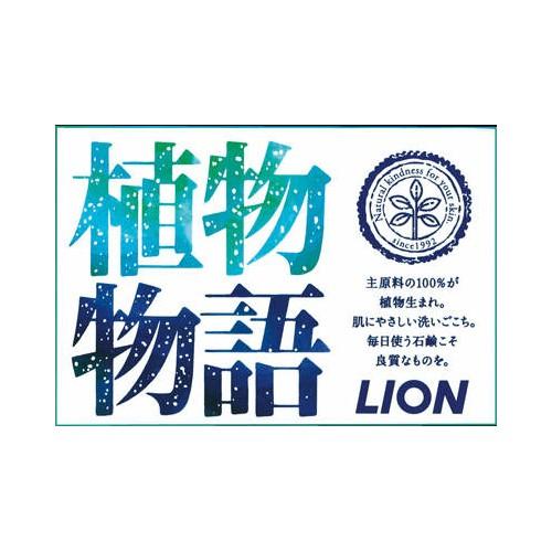 ライオン 植物物語 化粧石鹸 90g×1コ入 (固形石...