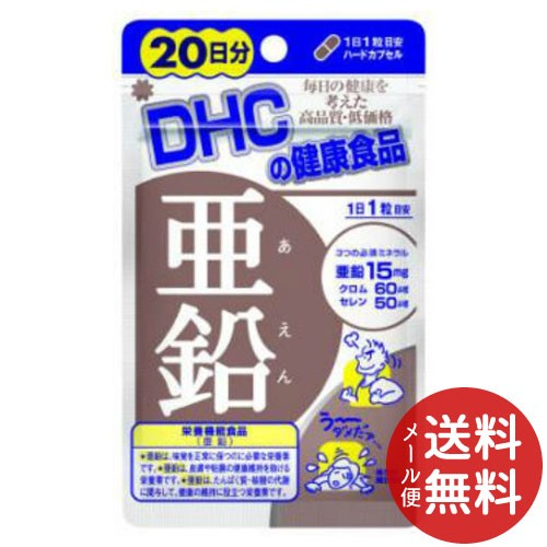【メール便送料無料】DHC 亜鉛20日20粒  亜鉛(ジ...