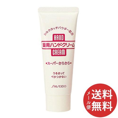【メール便送料無料】【資生堂】【ハンドクリーム...
