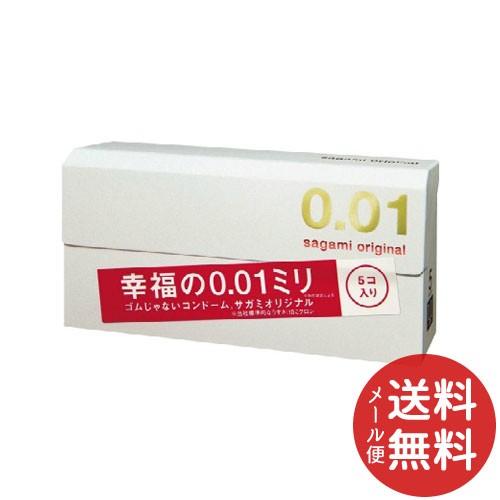 【メール便送料無料】サガミ オリジナル 0.01 5個...
