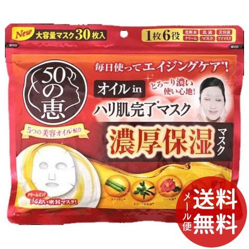 【メール便送料無料】50の恵 オイルin ハリ肌完了...