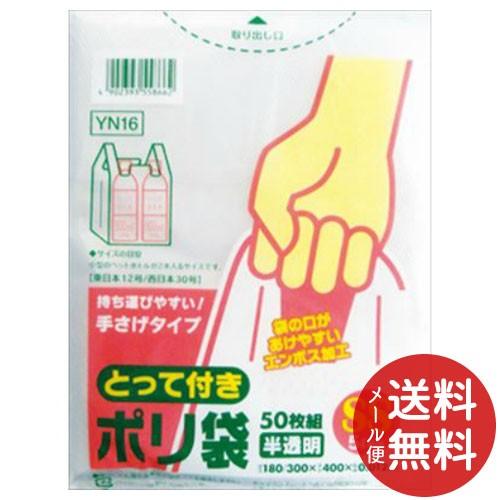 【メール便送料無料】日本サニパック とって付き...