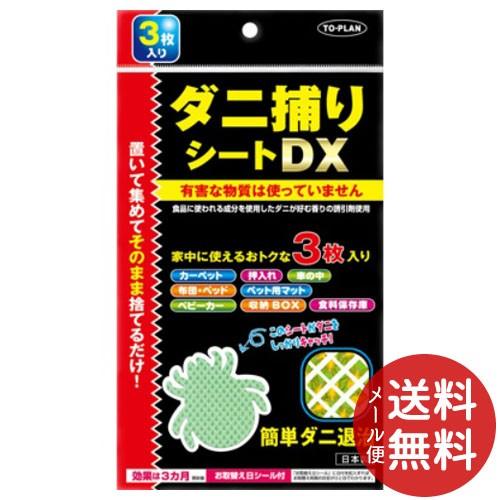 【メール便送料無料】東京企画販売 ダニ捕りシー...
