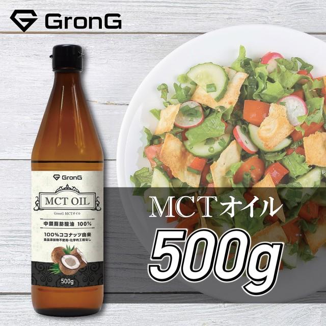 GronG(グロング) MCTオイル 500g ココナッツ由来 中鎖脂肪酸100%