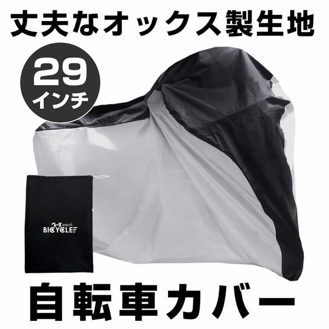 【送料無料】改良版 自転車カバー サイクルカバー...