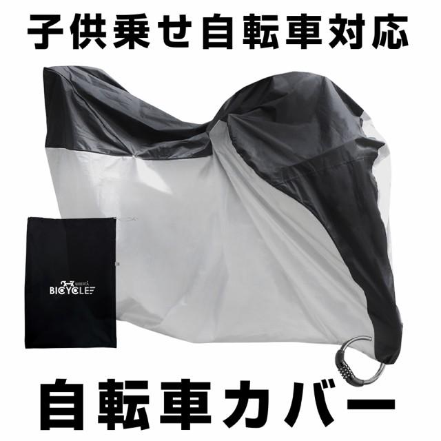 【送料無料】 自転車カバー サイクルカバー 子供...