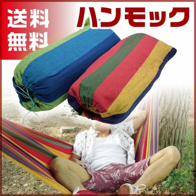 【送料無料】 ハンモック  2人用 軽量 コンパクト...