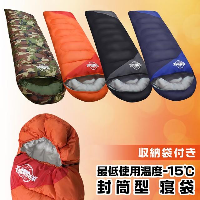 【送料無料】 寝袋 シュラフ スリーピングバッグ 封筒型 コンパクト 軽量 丸洗い 最低使用温度-15度 収納袋 4カラー