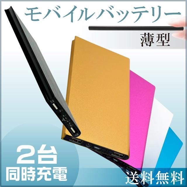 【送料無料】 モバイルバッテリー 大容量 薄型 ス...