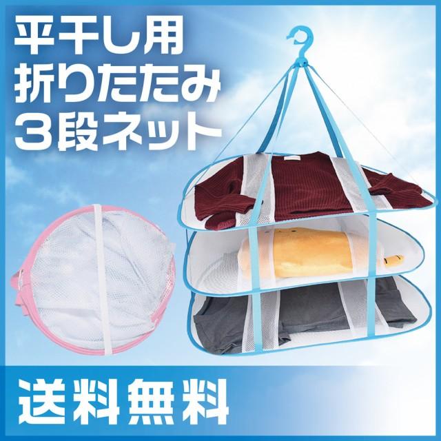 【送料無料】 洗濯物干し 物干しネット 平干しネット 室内 室外 3段 折りたたみ