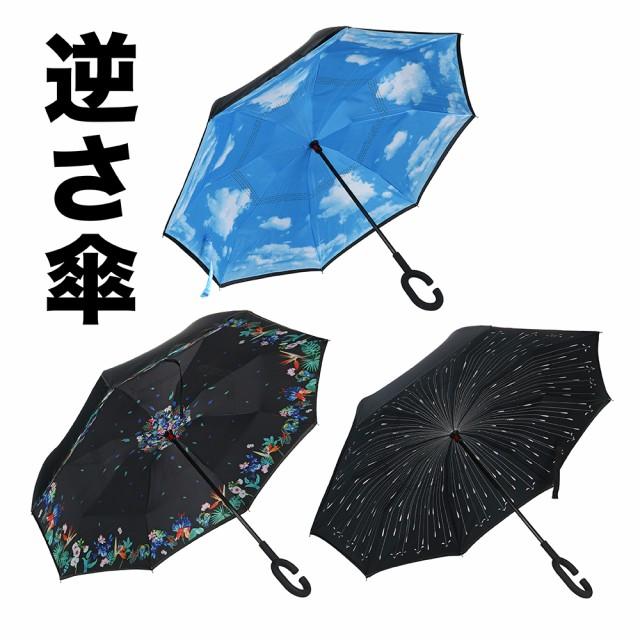 【送料無料】逆さ傘 逆折り式傘 長傘 日傘 車用傘...