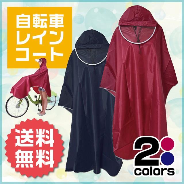 【送料無料】自転車用 レインコート レインウェア ポンチョタイプ 大人用 フリーサイズ ユニセックス