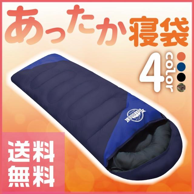 【送料無料】 寝袋 シュラフ スリーピングバッグ ...