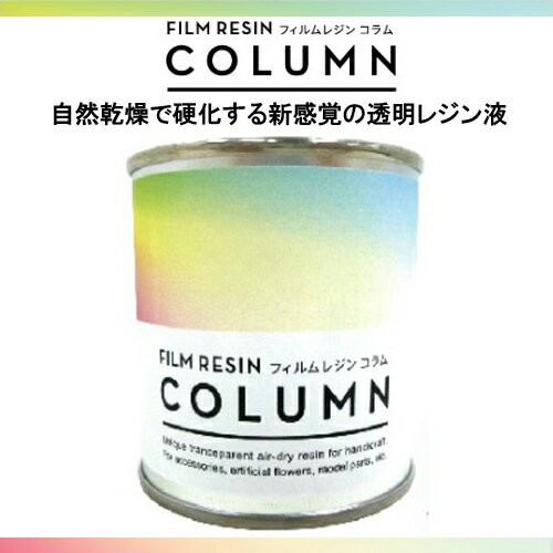 新商品 【フィルムレジン】自然乾燥で硬化する新...
