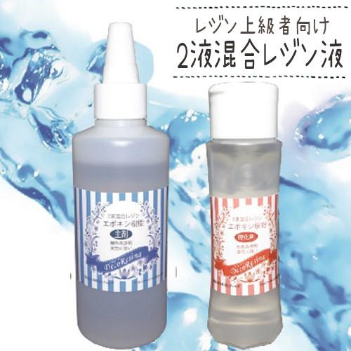 (ka39) 2液混合レジン液 エポキシ樹脂 E384 レジ...