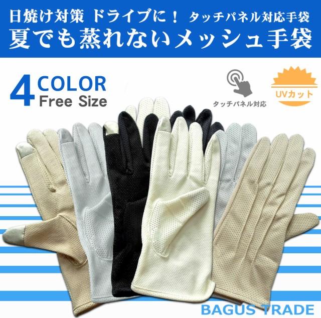 紫外線対策 手元の日焼け対策に 夏でも蒸れない メッシュ手袋 タッチパネル対応 UV手袋