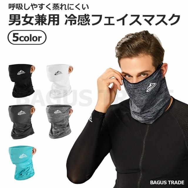 フェイスマスク 夏用 冷感 スポーツマスク UV 日...