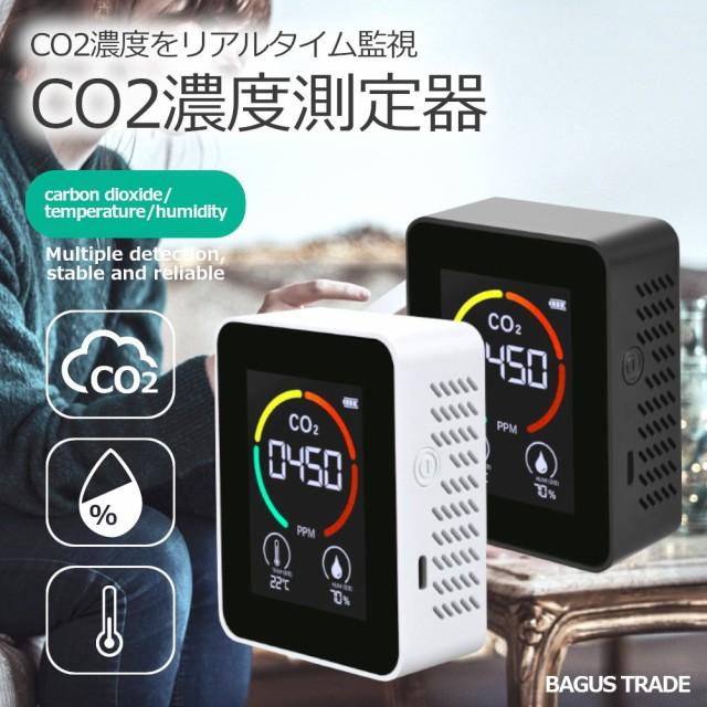 二酸化炭素濃度計 CO2 濃度センサー 二酸化炭素濃...