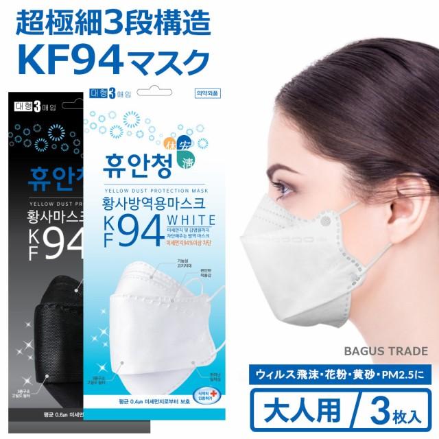 韓国マスク マスク 不織布 マスク 使い捨て KF94 ...