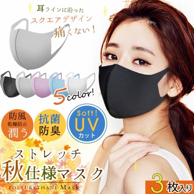 【メール便送料無料】uvカット マスク 冷感 クー...