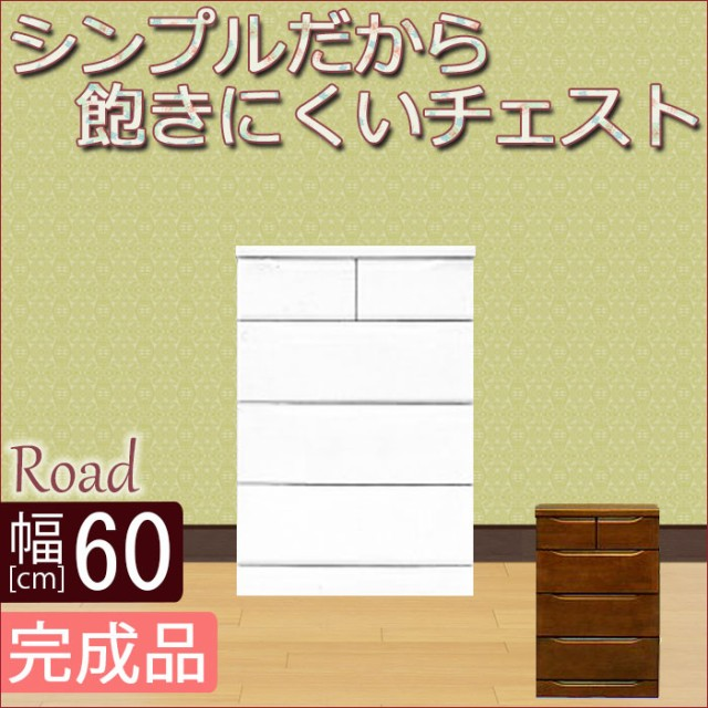 送料無料 ローチェスト 幅60cm 4段 ロード  たん...