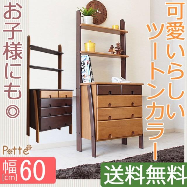 【送料無料】 シェルフ付き チェスト 幅65cm ポッ...