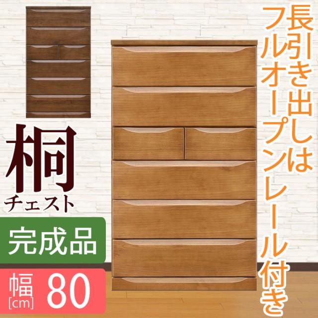 送料無料 チェスト 幅80cm 6段 すみれ  梅雨対策 ...