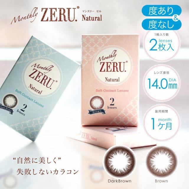 カラコン ZERU. マンスリー  ゼル ナチュラル 1箱...