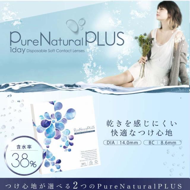 ピュアナチュラルプラス 38 UVM Pure Natural 1da...