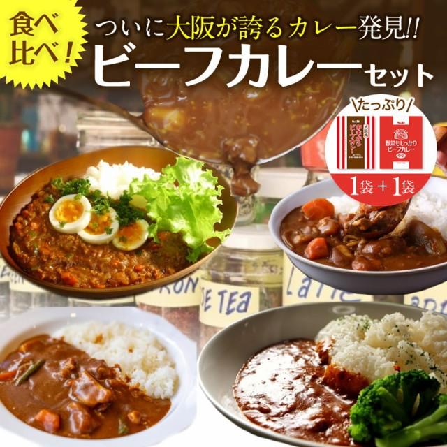 ビーフカレー2食 大阪あまからカレー+野菜たっぷ...
