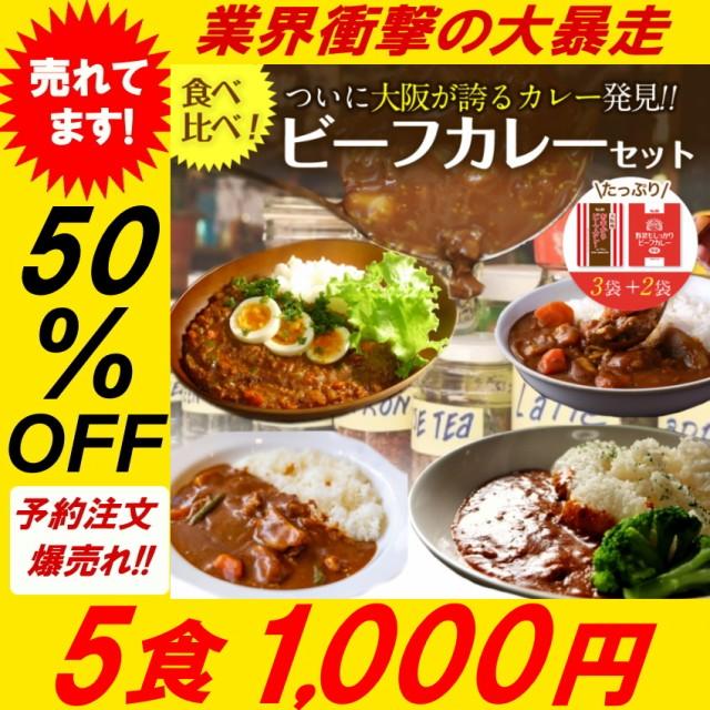 【24時間限定半額】ビーフカレー5食 大阪あまから...