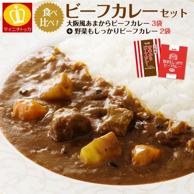 ビーフカレー5食 大阪あまからカレー3食+野菜た...