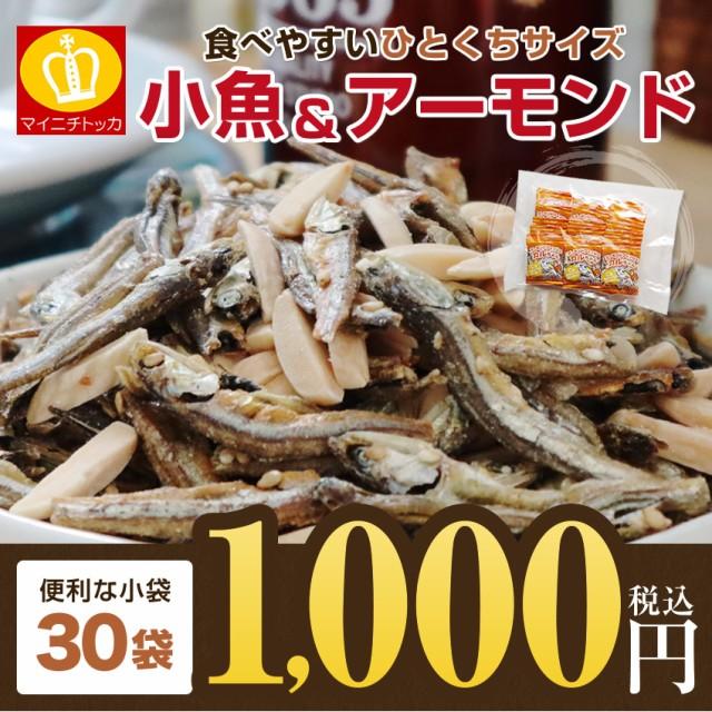 特別価格 大容量30袋 小魚アーモンド 1袋6g入り ...