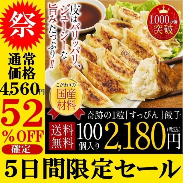 【半額以下チャンス】餃子 100個入り ランキング1...