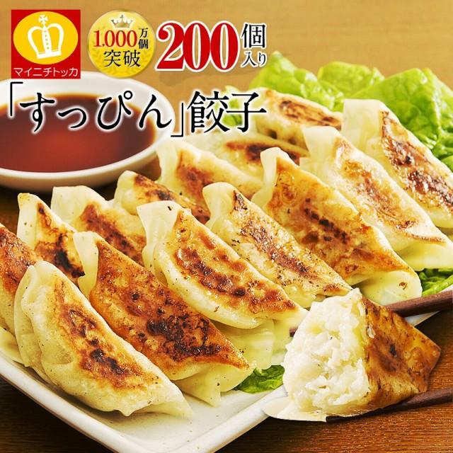 すっぴん餃子 200個 餃子 冷凍 送料無料 ぎょうざ...