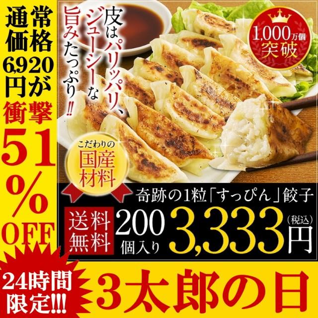 【三太郎の日3333円!】 すっぴん餃子 200個 冷凍...