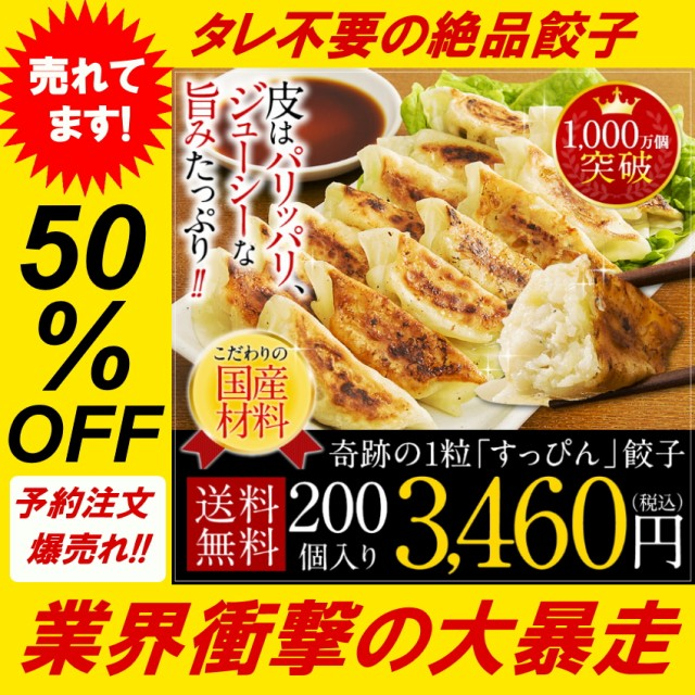 【クーポン利用で半額】すっぴん餃子 200個 冷凍 ...