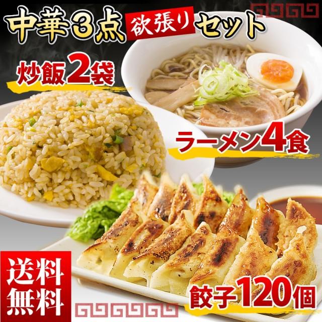 餃子炒飯セット 送料無料 炒飯 ラーメン すっぴん...