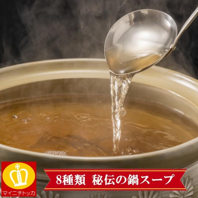 即日配送 5種類 スープ だし 単品2〜6人前 お鍋の...