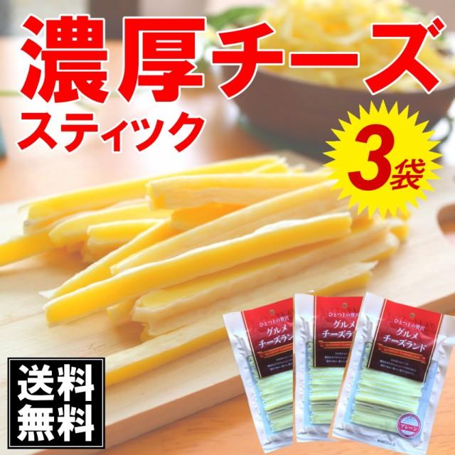 送料無料 チーズたら チーズランド プレーン60g×...