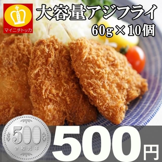 500円 ポッキリ アジフライ 10枚 お弁当 お惣菜 ...