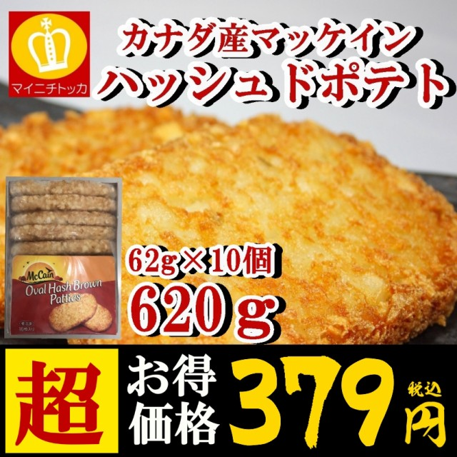 訳あり ハッシュドポテト 62g×10枚 お弁当 お惣...