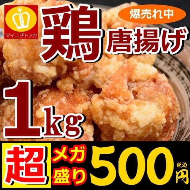 唐揚げ 冷凍食品 1キロ お花見 からあげ 弁当 お...