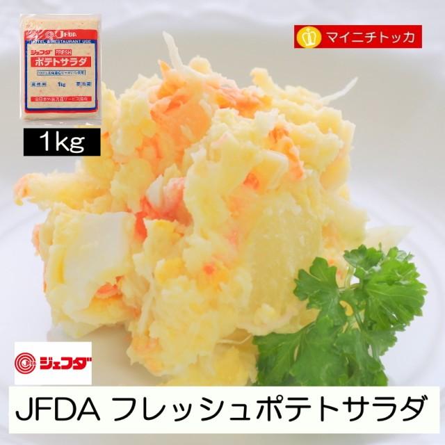 キューピー エルデリポテトサラダ 1kg 冷凍食品 ...