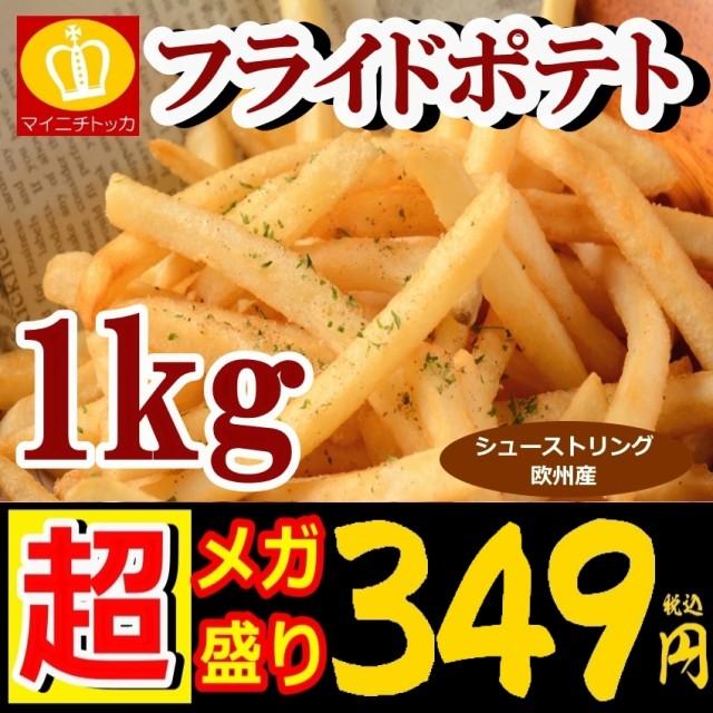業務用 シューストリング フライドポテト1キロ  ...