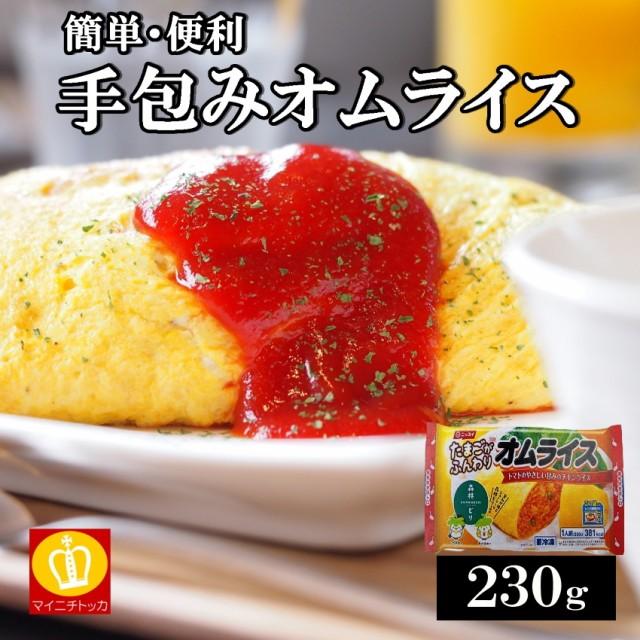 オムライス250g 冷凍食品 簡単調理 在宅応援 便利...