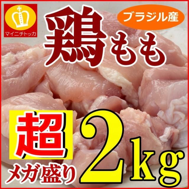 鶏もも肉 鳥もも モモ 2キロ ブラジル産 即日発...