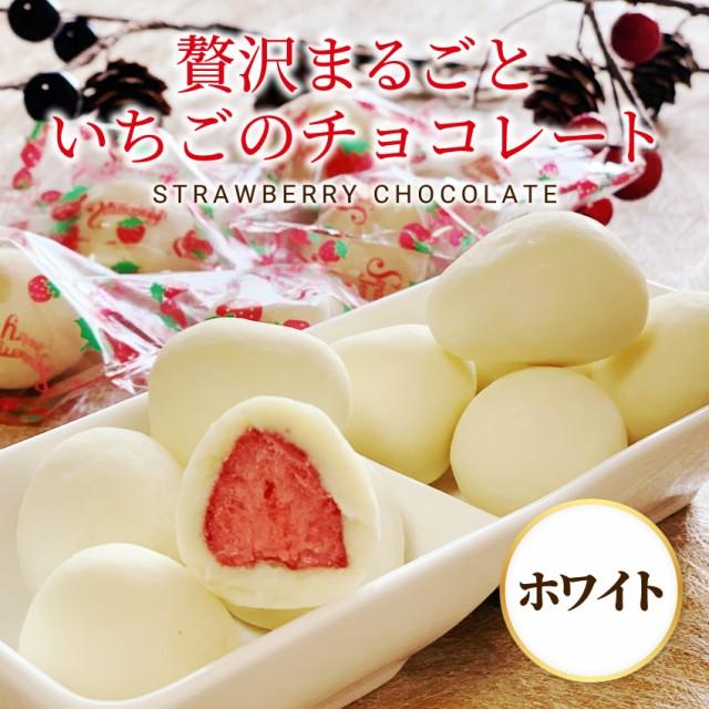 ホワイトチョコ まるごとドライいちご 苺どっさり...